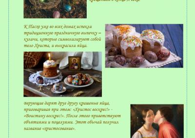 Projekt_Velyku tradicijo ir papr_2021_04_01 (12)