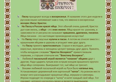 Projekt_Velyku tradicijo ir papr_2021_04_01 (7)