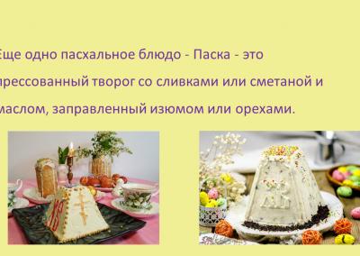 Projekt_Velyku tradicijo ir papr_2021_04_01_DK (9)