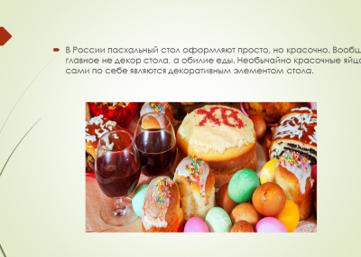 Projekt_Velyku tradicijo ir papr_2021_04_01_DS (7)