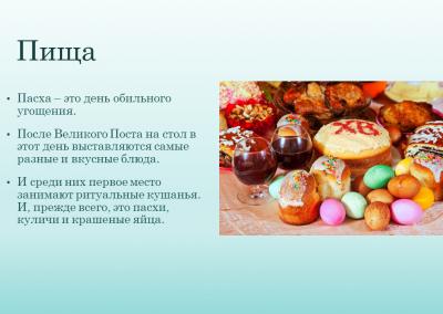 Projekt_Velyku tradicijo ir papr_2021_04_01_EC (6)