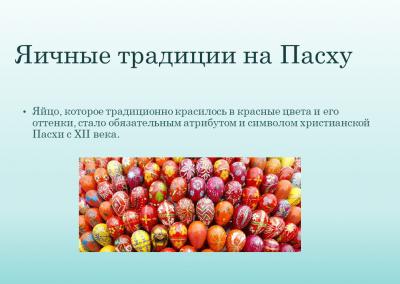 Projekt_Velyku tradicijo ir papr_2021_04_01_EC (7)