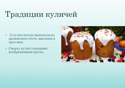 Projekt_Velyku tradicijo ir papr_2021_04_01_EC (8)