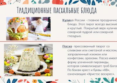 Projekt_Velyku tradicijo ir papr_2021_04_01_EV (10)
