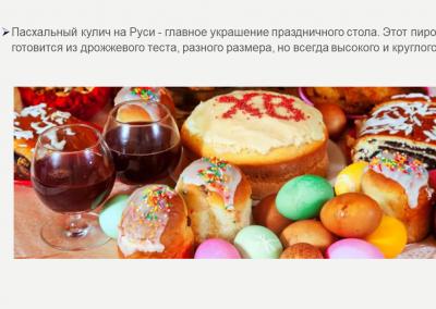 Projekt_Velyku tradicijo ir papr_2021_04_01_IK (8)