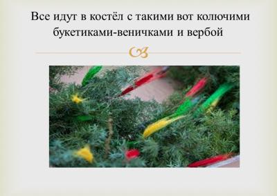 Projekt_Velyku tradicijo ir papr_2021_04_01_JD (4)