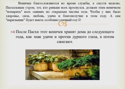 Projekt_Velyku tradicijo ir papr_2021_04_01_JD (5)