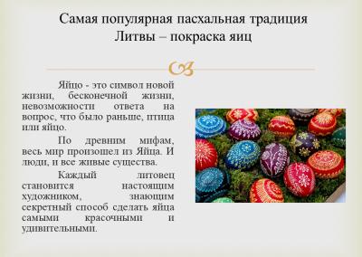 Projekt_Velyku tradicijo ir papr_2021_04_01_JD (6)