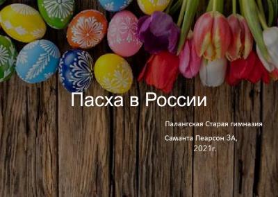 Projekt_Velyku tradicijo ir papr_2021_04_01_SP (1)