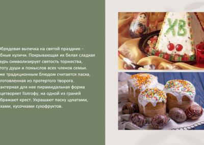 Projekt_Velyku tradicijo ir papr_2021_04_01_SP (4)