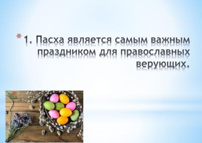 Projekt_Velyku tradicijo ir papr_2021_04_01_UL (2)