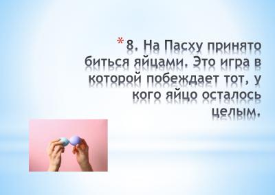 Projekt_Velyku tradicijo ir papr_2021_04_01_UL (9)