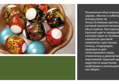 Projekt_Velyku tradicijo ir papr_2021_04_01_UU (5)